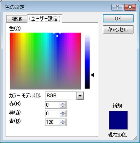 色の設定-ユーザ設定1.jpg