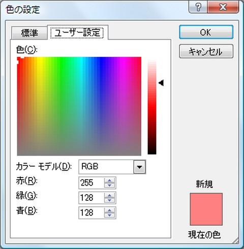 色の設定-ユーザ設定2.jpg